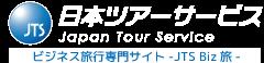 日本ツアーサービス Biz旅 見本市 展示会視察・ビジネス旅行専門サイト
