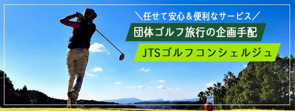団体ゴルフ旅行