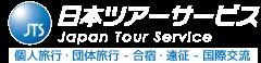 日本ツアーサービス