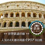 【世界鉄道の旅】イタリア人気の4大都市周遊◎ローマ・フィレンツェ・ベネチア・ミラノ 列車の旅8日間 JTS鉄旅ヨーロッパ