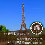 【世界鉄道の旅】TGVで旅するフランス◎花の都パリと世界遺産モンサンミッシェル・ロワール満喫の旅8⽇間<7~9月出発>|JTS鉄旅ヨーロッパ
