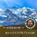 【世界鉄道の旅】憧れのスイス・アルプス 列車&ハイキングの旅10⽇間<7~9月出発>|JTS鉄旅ヨーロッパ