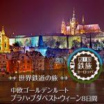【世界鉄道の旅】麗しの中欧ゴールデンルート3ヵ国周遊 列車の旅8⽇間/ プラハ・ブダペスト・ウィーン<7~9月出発>|JTS鉄旅ヨーロッパ