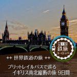 【世界鉄道の旅】イギリス南北縦断の旅9⽇間 /エジンバラ・湖⽔地⽅・ロンドン<8~9月出発>|JTS鉄旅ヨーロッパ