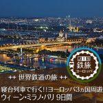 【世界鉄道の旅】寝台列⾞で⾏く︕ヨーロッパ3ヵ国周遊◎ウィ ーン・ミラノ・パリ9⽇間 JTS鉄旅ヨーロッパ
