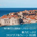 ⾶⾏機で2ヵ国周遊!魅⼒たっぷりクロアチア&オーストリア 8⽇間<8~9月出発>ザグレブ・ドゥブロブニク・ウィーン JTSヨーロッパ
