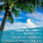 【関空発】嬉しい7つの特典付きでお得にグアムを満喫♪ティーウェイ航空で行くグアム3・4日間◎グアム・プラザ・リゾート&スパ<2019年10月~2020年3月>