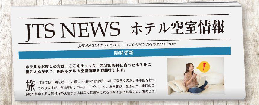 JTSホテル空室情報