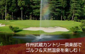 Golf宿泊