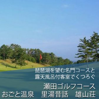 瀬田ゴルフ