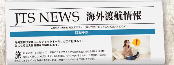 JTS海外渡航情報