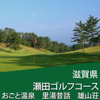 ゴルフ コース 瀬田 瀬田ゴルフコース 北コース(滋賀県)のゴルフ場コースガイド