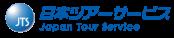 採用情報 株式会社 日本ツアーサービス